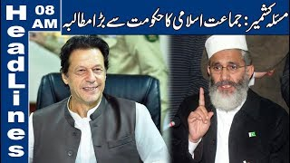 A Huge Demand of Jamat-e-Islami from Government | 08 AM Headlines | 17 September 2019 | Lahore News