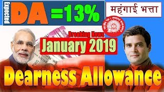 Dearness allowance january-2019   DA jan-2019   Expected DA - 13%   DA Of Centeral Employe thumbnail