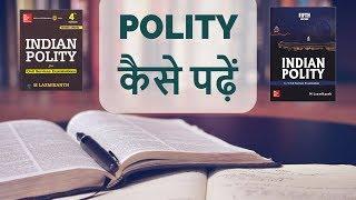लक्ष्मीकांत किताब से Indian Polity कैसे पढ़ें - for UPSC / State PCS - How to use Laxmikanth for IAS