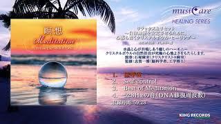 【リラックス&リセット】【瞑想 Meditation】~クリスタルボウルによる、深いりラックス時間をお届けする2つのアルバム~