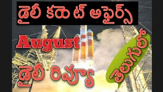 Current events in daily news paper in telugu on 13 August 2018