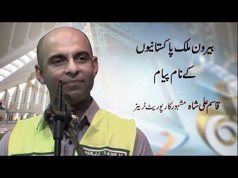 Message to outside Pakistani residence by Qasim Ali Shah