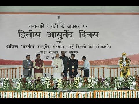 PM Modi Inaugurates All India Institute of Ayurveda at Sarita Vihar, New Delhi