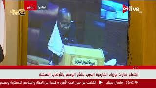 كلمة وزير خارجية الصومال خلال الاجتماع الطارئ لوزراء الخارجية العرب بشأن الوضع بالأراضي المحتلة