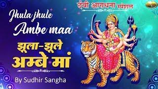 Navmi Parv Special : Jhula Jhule Ambe Maa : झुला झुले अम्बे माँ : Sudhir Sangha : Sherawali Bhajan