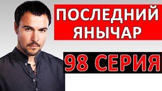 Последний янычар - 98 серия | 2015 | Сериал Смотреть Онлайн Бесплатно