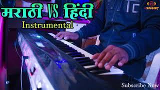 Hindi VS Marathi Nonstop Instrumental Songs On Keyboard    Dj Sanket Music Studio