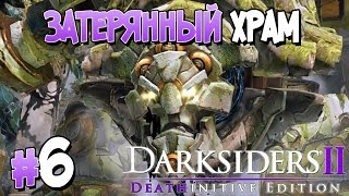 Прохождение Darksiders II Deathinitive Edition. ЧАСТЬ 6. ЗАТЕРЯННЫЙ ХРАМ [1080p 60fps](Прохождение Darksiders II Deathinitive Edition. ЧАСТЬ 6. ЗАТЕРЯННЫЙ ХРАМ [1080p 60fps] Прохождение Darksiders II Deathinitive Edition (плейлист):..., 2016-12-15T09:22:14.000Z)