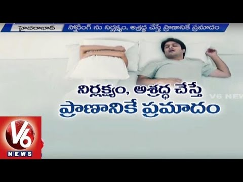 Snoring Problem in Kids | Reason and Solution | V6 News