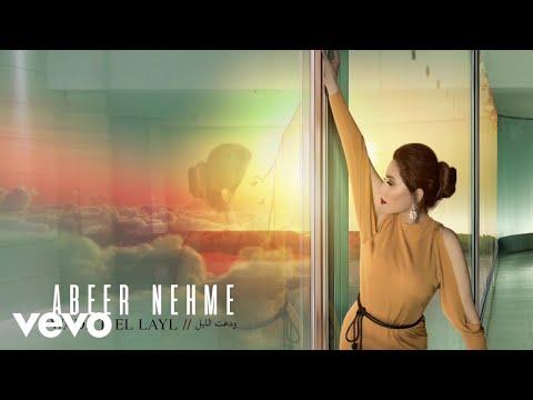 Abeer Nehme - Wada't El Layl (Lyric Video) | عبير نعمة - ودّعت الليل