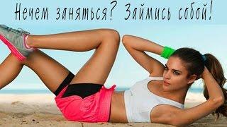 Эффективные видео уроки от спортивных девушек Fitness Motivation