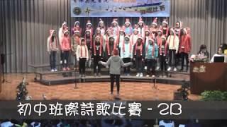hktlc的2017年初中班際詩歌比賽 - 2B相片