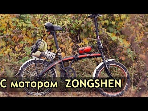 Самодельный велосипед с мотором Zongshen