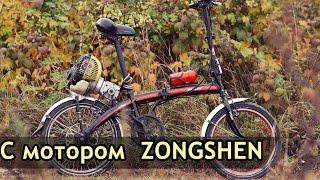 Самодельный велосипед с мотором Zongshen(Самодельный велосипед с четырехтактным мотором Zongshen, максимальная скорость 40 км/ч, ременной привод., 2015-09-20T19:41:51.000Z)