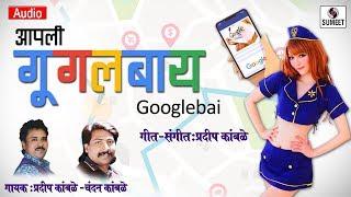 Aapli Googlebai New Marathi Lokgeet Sumeet Music