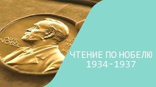 Чтение по Нобелю: 1934 - 1937 гг | Семейная сага и драматургия