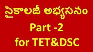 Psychology//Learning part 2//hostel welfare officer//aptet tstet dsc study  material