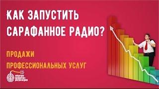 Маркетинг услуг. Как запустить сарафанное радио?(, 2013-10-15T10:36:52.000Z)