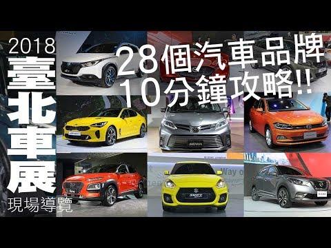 2018臺北車展:10分鐘看完28個汽車品牌A-Z 參觀重點與導覽攻略(影音懶人包、下方有傳送門) | U-CAR 現場報導(2018台北車展、世界新車大展)