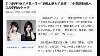 女優の竹内結子が、小野不由美氏の山本周五郎賞受賞作を、中村義洋監督...