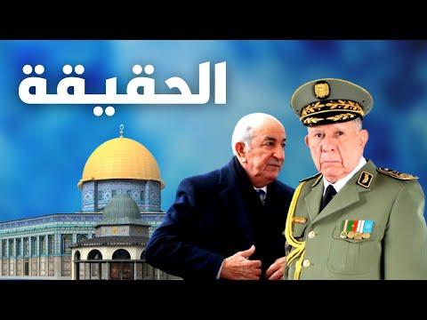 Al Akhbar Al Arabiya News In Arabic - كذبة جديدة لحكام #الجزائر @zoom
