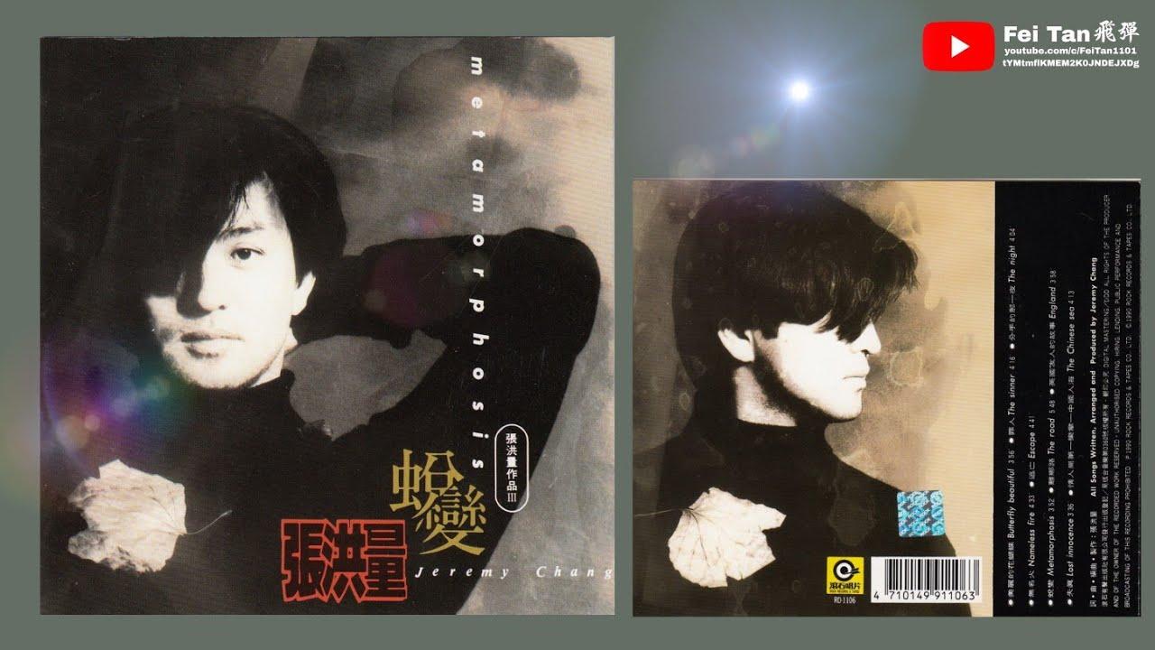 張洪量《蛻變》專輯1990 - YouTube