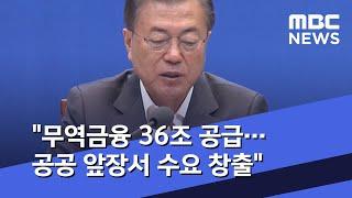 """""""무역금융 36조 공급…공공 앞장서 수요 창출"""" (20…"""