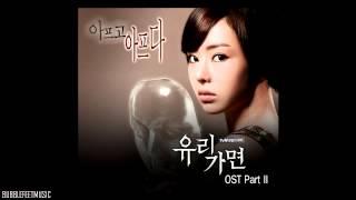 Video BADA (바다) - 아프고 아프다  [Glass Mask OST] download MP3, 3GP, MP4, WEBM, AVI, FLV Mei 2018