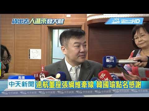 20190310中天新聞 5億訂單入袋! 江蘇企業採購高雄農漁產
