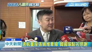 20190310中天新聞 5億訂單入袋 江蘇企業採購高雄農漁產
