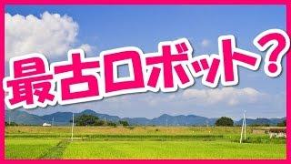 外国人に伝えたい日本の文化エピソード。人類最古のロボットを作ったの...