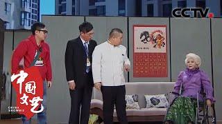 《中国文艺》 20201222 庆元旦·笑传万家  CCTV中文国际 - YouTube