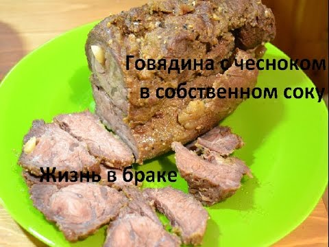 Готовим вкусную говядину в духовке. Быстро и со вкусом