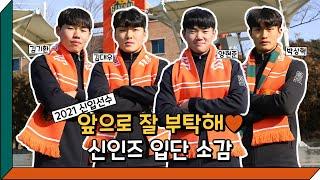 2021 신입선수 오피셜 영상 - 김기환&김대우&박상혁&양현준