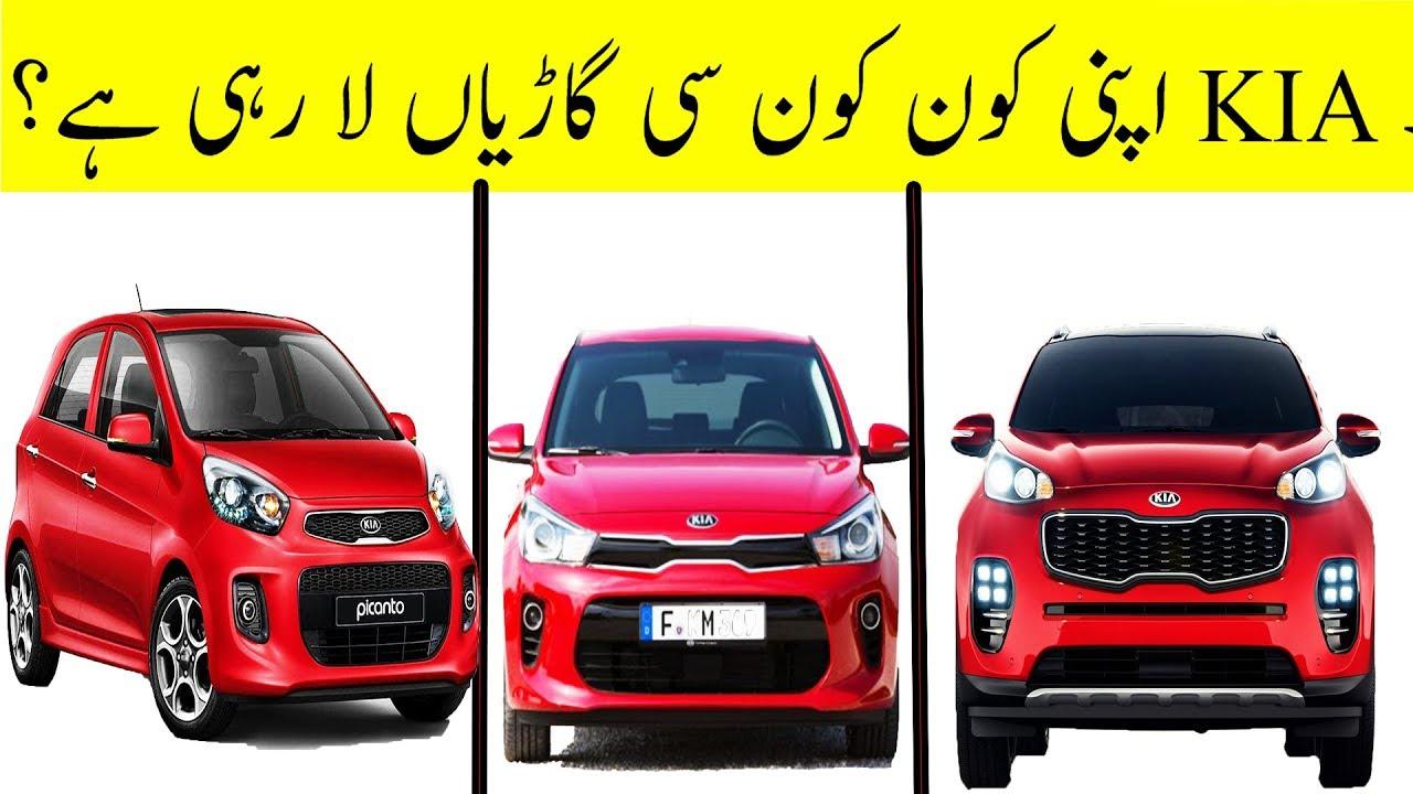 Upcoming Kia Cars In Pakistan Youtube