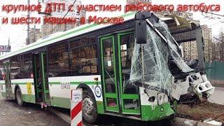 крупное ДТП с участием рейсового автобуса и шести машин в Москве