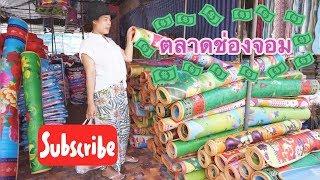 ตลาดช่องจอม จ.สุรินทร์|ตลาดชายแดนไทย-เขมร| Apatcha Channel
