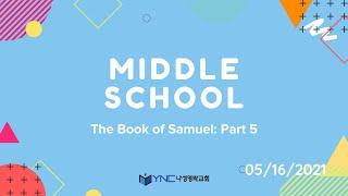 나성영락교회 Middle School -The Book of Samuel: Part 5