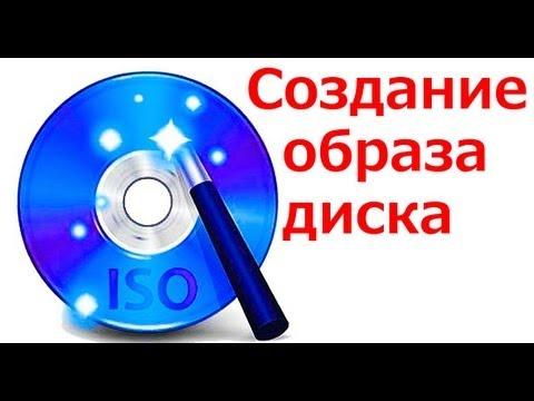 создание образа диска