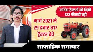 किसान भाइयों के लिए फायदेमंद योजनाएं | सब्सिडी योजना | ट्रैक्टर उद्योग की ख़बरें