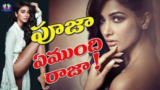 Actress Pooja Hegde Latest PhotoShoot  | Telugu Full Screen