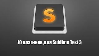 10 плагинов для Sublime Text 3(, 2014-01-29T08:19:46.000Z)