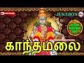 க ந தமல kantha malai ayyappa devotional songs tamil bakthi padalgal hindu devotional songs mp3