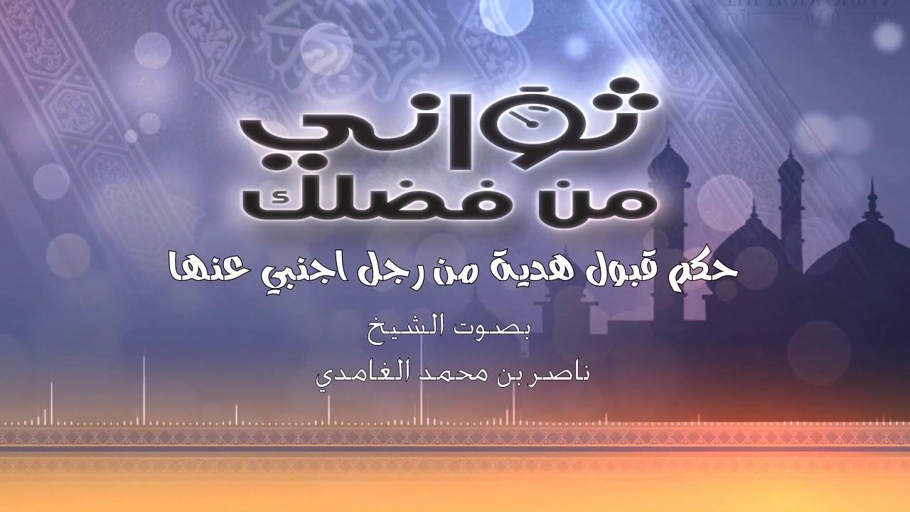 هل يجوز قبول المرأة هدية من رجل اجنبي عنها - الشيخ/ ناصرال زيدان الغامدي