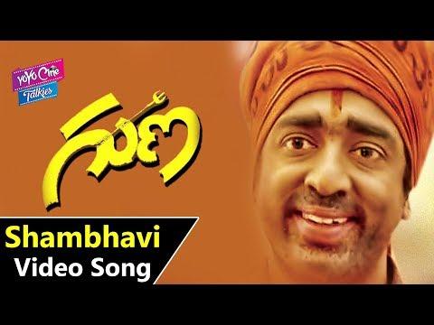 Shambhavi Video Song | Guna Telugu Movie Songs | Kamal Haasan | Ilaiyaraaja || YOYO Cine Talkies