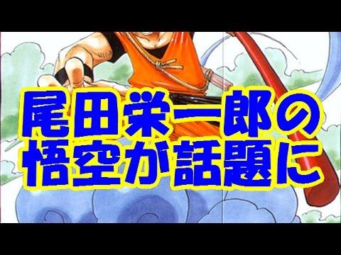 海外の反応】ワンピースの尾田栄一郎が描いた悟空のイラストが凄い ...