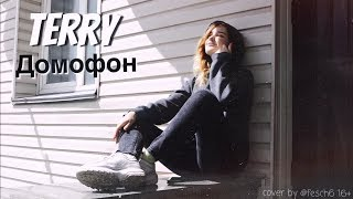 Terry - Домофон (cover by @fesch6)