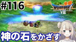 #116【PS版】ドラゴンクエストⅦで癒される!神の石をかざす【ドラクエ7】