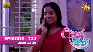 Ahas Maliga | Episode 724 | 2020-11-30 Thumbnail