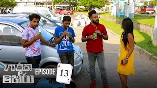 Haratha Hera | Episode 13 - (2019-08-31) | ITN Thumbnail